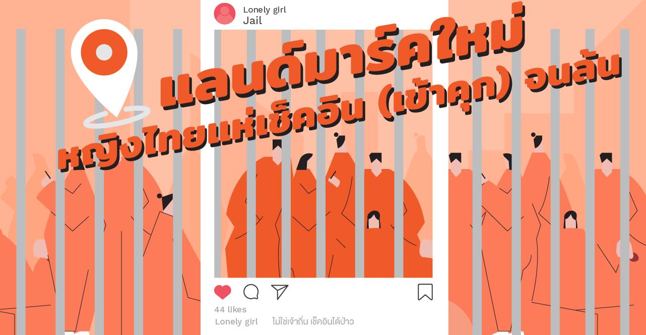 แลนด์มาร์คใหม่ หญิงไทยแห่เช็คอิน (เข้าคุก) จนล้น